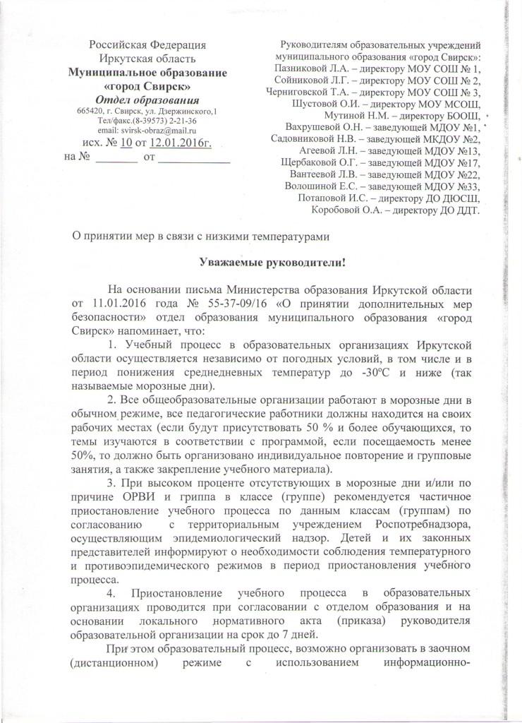 №10 О принятии мер в связи с низкими температурами (л.1)