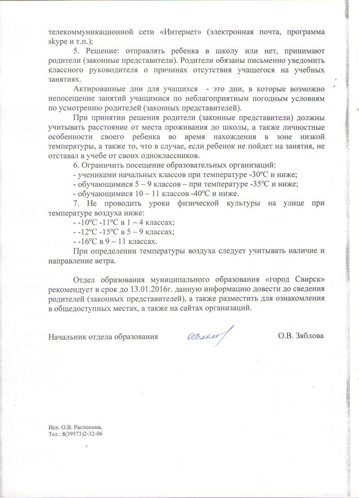 №10 О принятии мер в связи с низкими температурами (л.2) (1)
