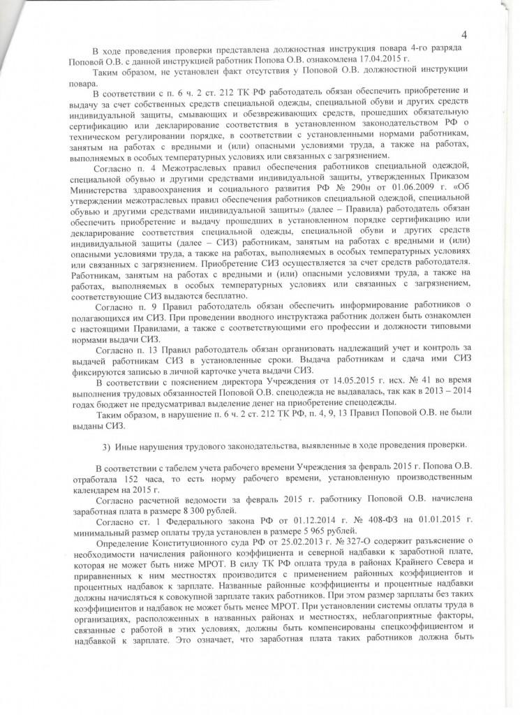 Инспекция5 001