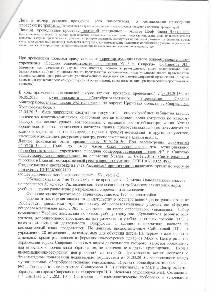 Роспотребнадзор2 001