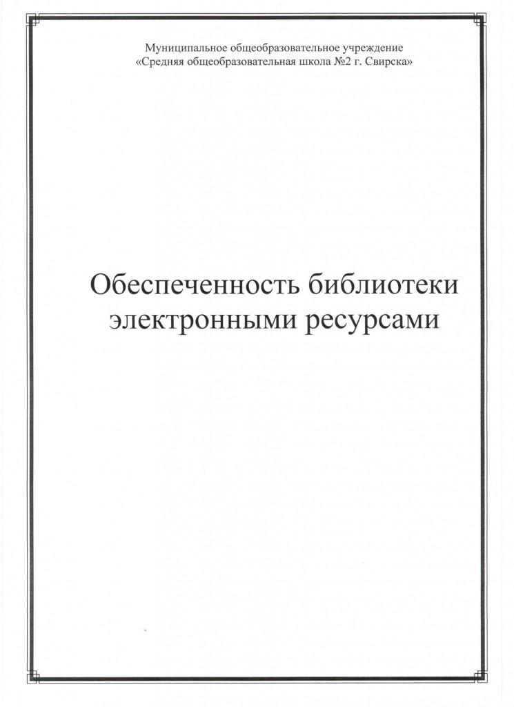 стр 1 001