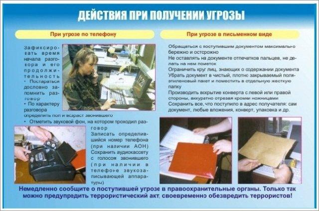 dejstviya_pri_poluchenii_ugrozi