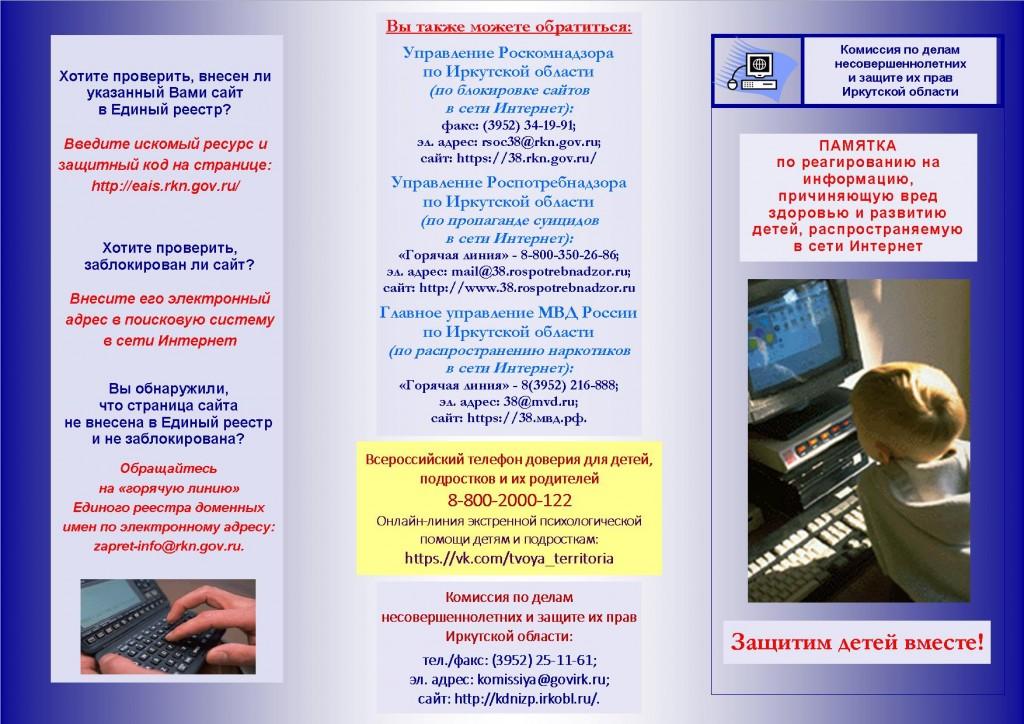 Памятка по блокированию сайтов в Интернете